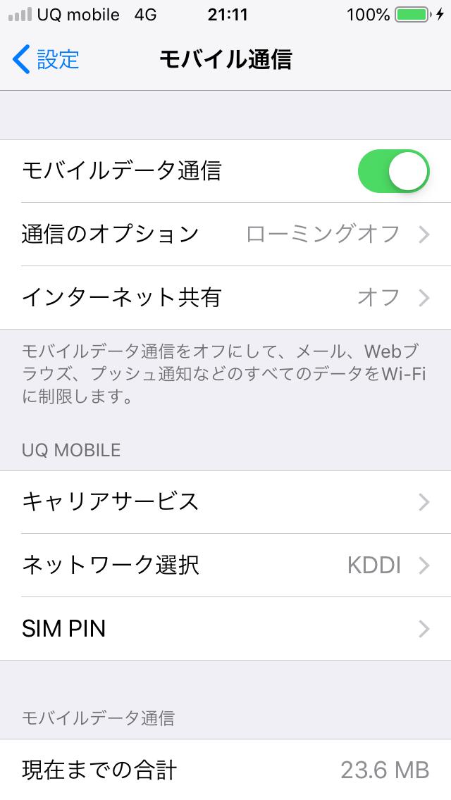 プロファイル uq UQモバイルプロファイル設定インストールダウンロードiPhone 6/6